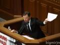 ГПУ возбудила уголовное дело против Ляшко