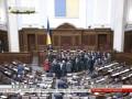 Депутаты заблокировали трибуну Рады во время рассмотрения изменений в Конституцию