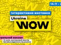 В Киеве откроется интерактивная выставка Ukraine WOW