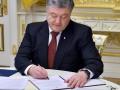 Порошенко подписал закон о платных дорогах