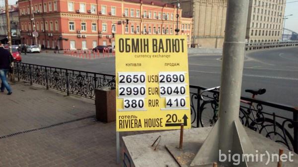 На теневом рынке Украины доллар можно купить в среднем по 26,9 грн в понедельник утром, 8 апреля