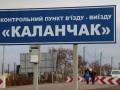 На админгранице с Крымом не работают два КПП