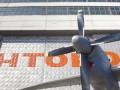 Завод Антонов заявляет о попытке рейдерского захвата