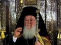 Вселенский патриарх назначил экзархов для Украины
