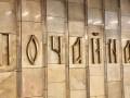 Переименовали: на станции метро Почайна повесили новые буквы