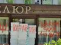 Акция Ляшко у ресторана Тищенко: копы возбудили дело