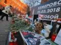 В Кемерово прощаются с жертвами пожара