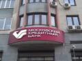В Москве захватили в заложники сотрудников банка