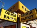 Наличный доллар в покупке упал до 24 гривен