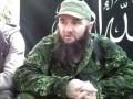 Лидер кавказских боевиков Доку Умаров призвал сорвать Олимпиаду в Сочи