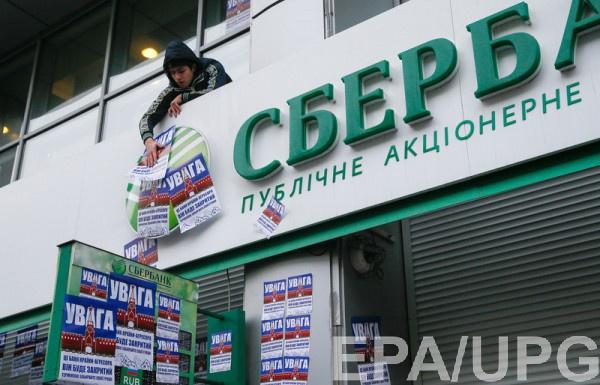 НБУ поддерживает цивилизованный выход с украинского рынка банков с государственным российским капиталом