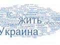 Жить по-новому: Предвыборная программа Петра Порошенко