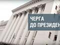 Журналисты показали, кто ходит в офис к Порошенко