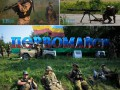 Как батальон Донбасс штурмует Первомайск. Фото с передовой