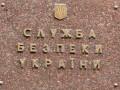 Янукович назначил нового главу СБУ в Тернопольской области
