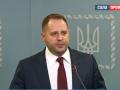 Ермак: Свобода слова в Украине неприкосновенна