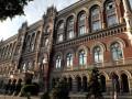 НБУ увеличил объем выкупа гособлигаций в четыре раза