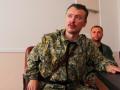 Гиркин: ЛДНР не продержатся и суток, если РФ закроет границу
