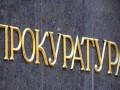 Прокурор в Одессе завладел квартирой умершей пенсионерки