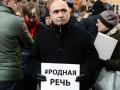 В Латвии против защитника русских школ открыли уголовное дело