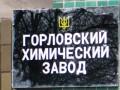 С территории Горловского химзавода похитили 40 бочек химотходов - источник