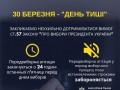 """В Украине наступил """"день тишины"""""""