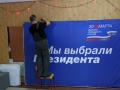 Россиянам не позволят голосовать на территории Украины