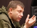Захарченко: Украинских выборов в ДНР не будет