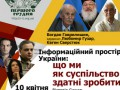 На Корреспондент.net началась трансляция дискуссии о проблемах информпространства Украины