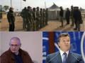 Итоги 8 декабря: Янукович хочет вернуться, отказ ПС от блокады Крыма и дело на Ходорковского