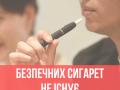 Супрун развеяла миф о безопасности электронных сигарет