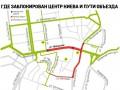 Киев в баррикадах: как объехать перекрытые улицы (КАРТА)