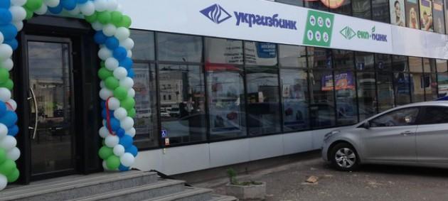 Украинцы доверили Укргазбанку 2,7 млрд грн сбережений на улучшение экологии