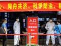 В Китае в 13 регионах уже нет ни одного больного Covid-19