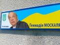 Суд вернул тупику Москаля старое название
