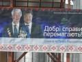 Выборы в Винницкой области: Порошенко, его отец и другие