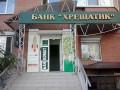 Есть риск выведения активов банка Хрещатик