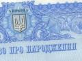 Оформить украинские документы в Крыму стало дешевле - волонтер