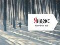 Российский интернет-гигант стремительно наращивает прибыль, не спеша делиться с акционерами