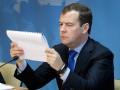 Медведев подписал постановление о скидке на газ для Украины
