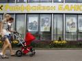 Из-за украинского кризиса Raiffeisen Bank International вынужден сильно экономить