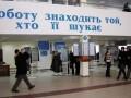 В Украине продолжает сокращаться уровень безработицы