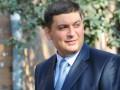 Вице-премьер Гройсман за год получил 1,5 миллиона дохода