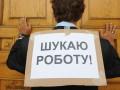 В Украине вырос уровень безработицы (инфографика)