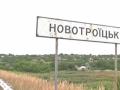 Госпогранслужба: КПВВ Новотроицкое временно приостановил работу