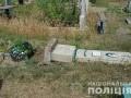 Под Днепром мужчина разрыл 12 могил с целью наживы