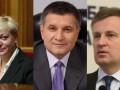 Гонтарева, Аваков и Наливайченко прошли проверку на люстрацию