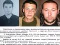 Россия объявила в международный розыск террориста ЛНР
