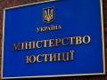 Минюст Украины инициирует отмену Хозяйственного кодекса