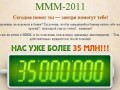 В Москве прокуратура потребовала завести дело по МММ-2011